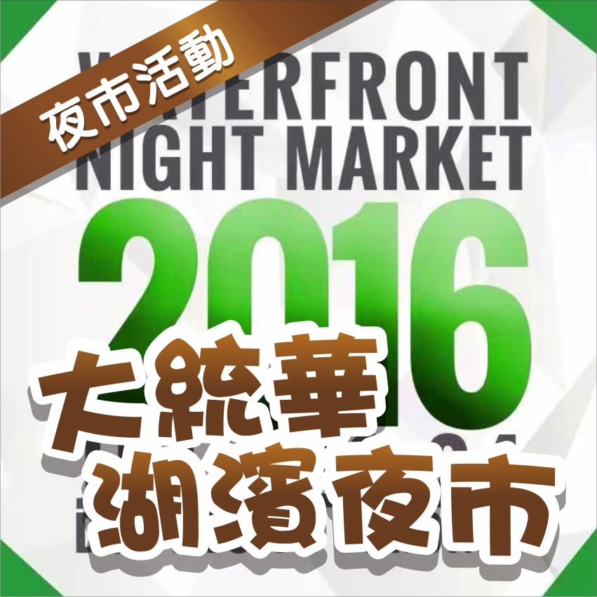 Waterfront Night Market大統華湖濱夜市活動